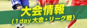 大会情報(1day大会・リーグ戦)