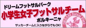 小学生女子フットサルチーム