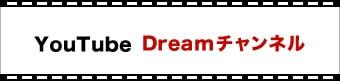 YouTube Dreamチャンネル