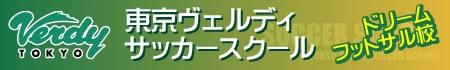 東京ヴェルディサッカースクール