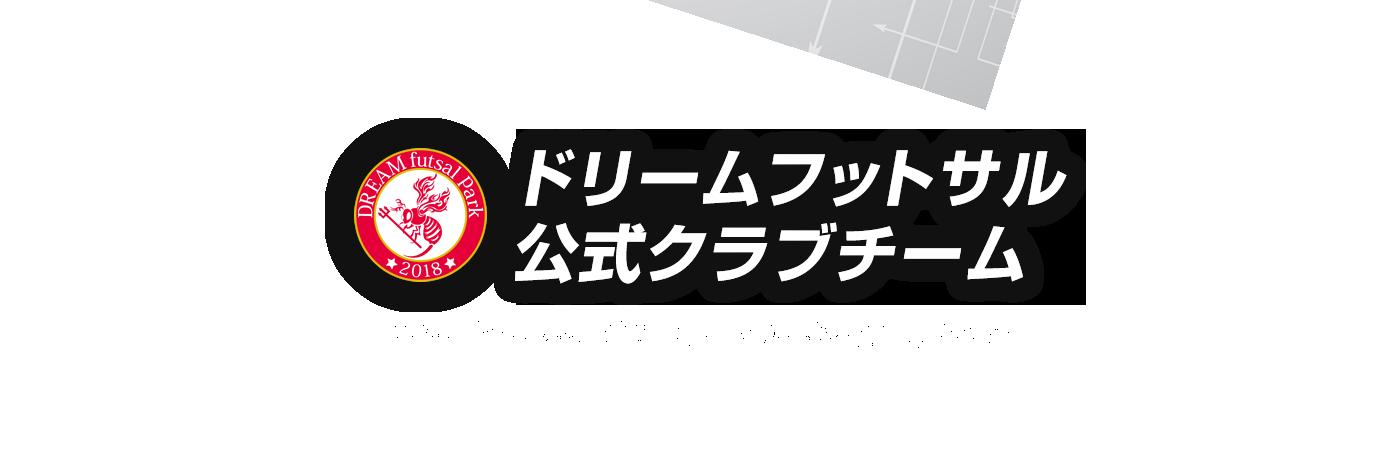 ドリームフットサル公式クラブチーム